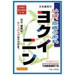 日本薬局方 ヨクイニン 200g(10g×20包) [第3類医薬品]
