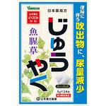 日本薬局方 ジュウヤク 120g(5g×24包) [第3類医薬品]