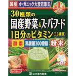 30種類の国産野菜&スーパーフード 96g(3g×32パック)