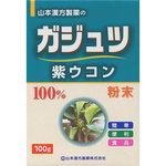 ※ガジュツ粉末100%(紫ウコン) 100g