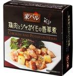 家バル 鶏肉とジャガイモの香草煮 125g