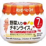 ※キユーピー ベビーフード 野菜入りチキンライス 70g