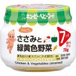 ※キユーピー ベビーフード ささみと緑黄色野菜 70g