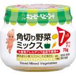 ※キユーピー ベビーフード 角切り野菜ミックス 70g