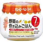 ※キユーピー ベビーフード 野菜の炊き込みごはん 70g
