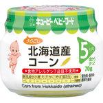 キユーピー ベビーフード 北海道産コーン(うらごし) 70g