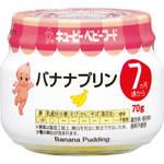 ※キユーピー ベビーフード バナナプリン 70g