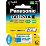リチウム電池カメラ用 CR123AW 1個