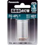 長寿命点灯管 P形口金 FG4PLX 1個