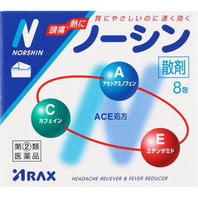 ノーシン散剤 8包 [指定第2類医薬品]
