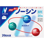 ノーシン 20包 [指定第2類医薬品]