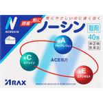 ノーシン 40包 [指定第2類医薬品]