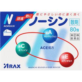 ノーシン散剤 80包 [指定第2類医薬品]