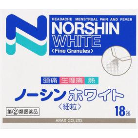 ノーシンホワイト<細粒> 18包 [指定第2類医薬品]