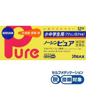 小中学生用ノーシンピュア 12錠 [指定第2類医薬品]
