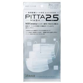 PITTA MASK 2.5 3枚