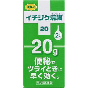 イチジク浣腸20 20g×2個 [第2類医薬品]