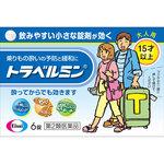 トラベルミン 6錠 [第2類医薬品]