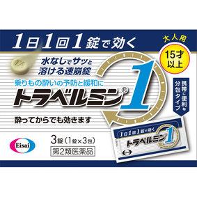トラベルミン1 3錠(1錠×3包) [第2類医薬品]
