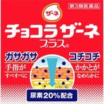 チョコラザーネプラス 60g [第3類医薬品]