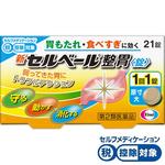 ★新セルベール整胃<錠> 21錠 [第2類医薬品]