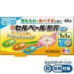 ★新セルベール整胃<錠> 48錠 [第2類医薬品]