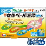 ★新セルベール整胃<細粒> 30包 [第2類医薬品]