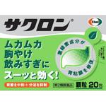 サクロン 20包 [第2類医薬品]