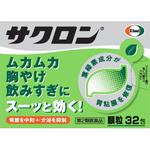 サクロン 32包 [第2類医薬品]
