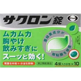 サクロン錠 40錠 [第2類医薬品]