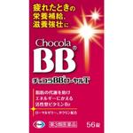 チョコラBBローヤルT 56錠 [第3類医薬品]