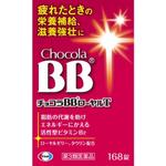 チョコラBBローヤルT 168錠 [第3類医薬品]