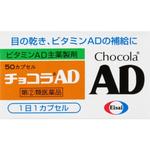 チョコラAD 50カプセル [指定第2類医薬品]