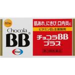 チョコラBBプラス 60錠 [第3類医薬品]