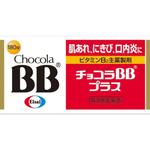 チョコラBBプラス 180錠 [第3類医薬品]