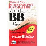 チョコラBBピュア 80錠 [第3類医薬品]