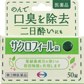 サクロフィール錠 50錠 [第3類医薬品]