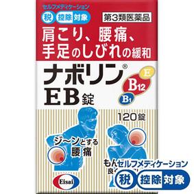 ★ナボリンEB錠 120錠 [第3類医薬品]