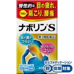 ★ナボリンS 40錠 [第3類医薬品]