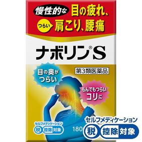 ★ナボリンS 180錠 [第3類医薬品]