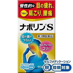 ★ナボリンS 90錠 [第3類医薬品]