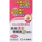 太田漢方胃腸薬II<錠剤> 120錠 [第2類医薬品]