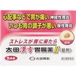 太田漢方胃腸薬II<錠剤> 54錠 [第2類医薬品]