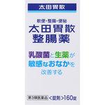 太田胃散整腸薬 160錠 [第3類医薬品]