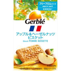 ※ジェルブレ 砂糖不使用シリーズ アップル&ヘーゼルナッツビスケット ポケットサイズ 4枚(57.5g)