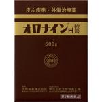 オロナインH軟膏 500g [第2類医薬品]