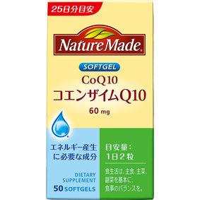 ※ネイチャーメイド コエンザイムQ10 22.5g(450mg×50粒)