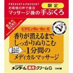 近江兄弟社メンターム メディカルクリームG(薬用クリームG)手袋付 145g
