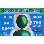 奥田脳神経薬 50錠 [指定第2類医薬品]