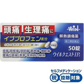 ★ウイルクエストIPa 50錠 [指定第2類医薬品]